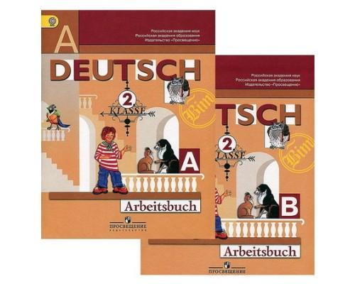 Рабочая тетрадь Немецкий язык 2 класс Бим 2 тома Комплект