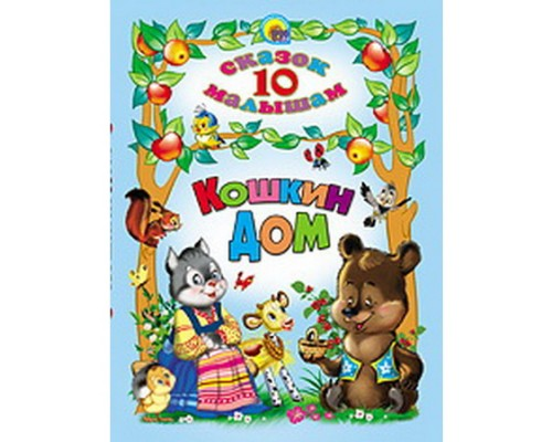 10 сказок малышам Кошкин дом