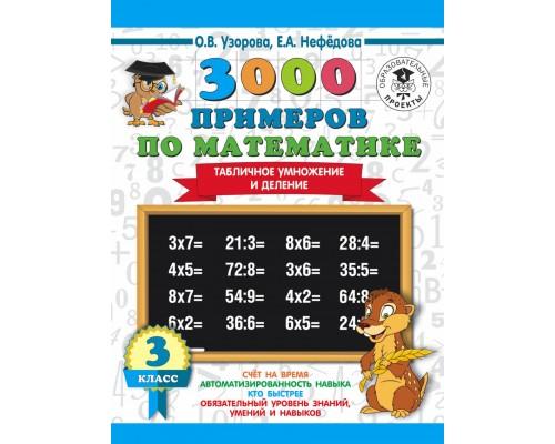 3000 примеров по математике 3 класс табличное умножение и деление Узорова