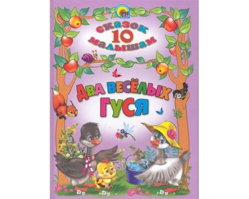 10 сказок малышам Два веселых гуся