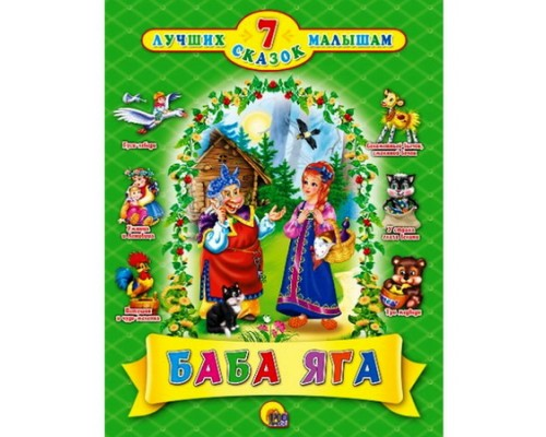 7 лучших сказок малышам Баба-яга