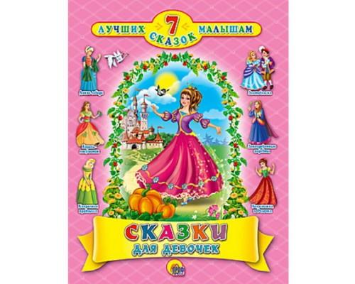 7 лучших сказок малышам Сказки для девочек