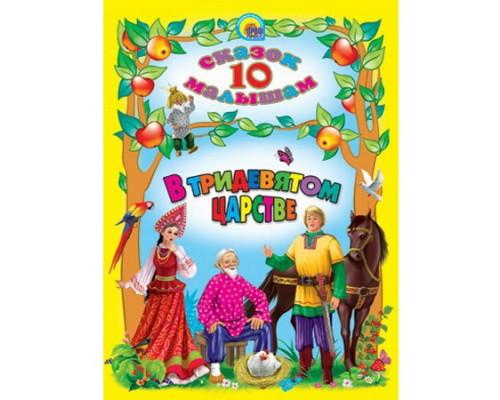 10 сказок малышам В Тридевятом царстве