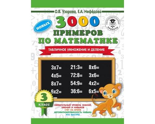 3000 примеров по математике 3 класс Табличное умножение и деление