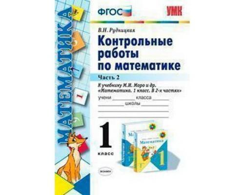 Контрольные работы Математика 1 класс часть 2 Моро ФГОС