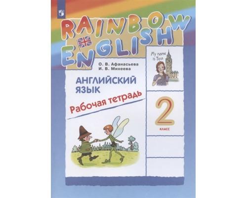 Рабочая тетрадь Английский язык 2 класс Афанасьева