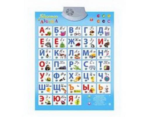 Звуковой плакат Говорящая азбука ЗП-6517