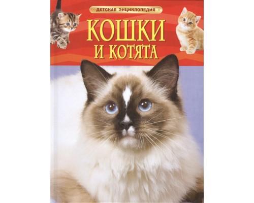 Детская энциклопедия Кошки и котята А4
