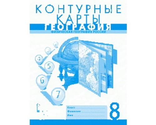 Контурные карты География 8 класс Домогацких