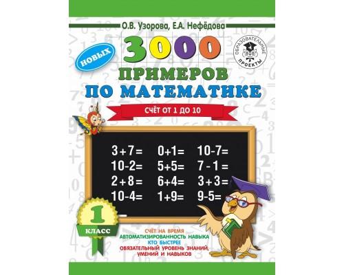 3000 примеров по математике 1 класс Счет от 1 до 10