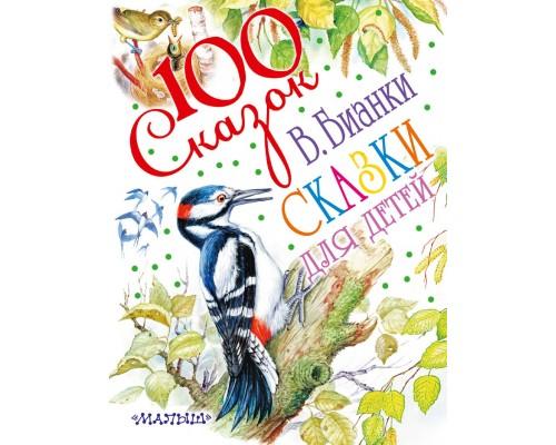 100 сказок!Бианки Сказки для детей
