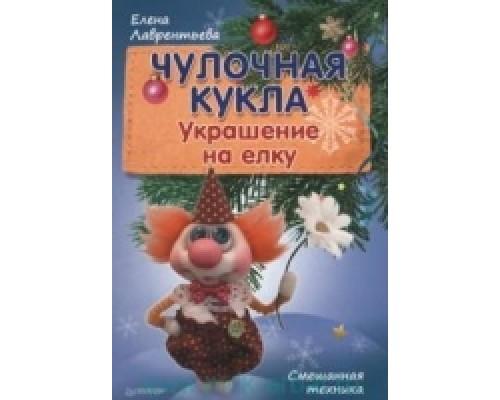 Чулочная кукла. Украшение на елку Питер