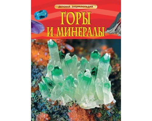 Детская энциклопедия Горы и минералы.А4