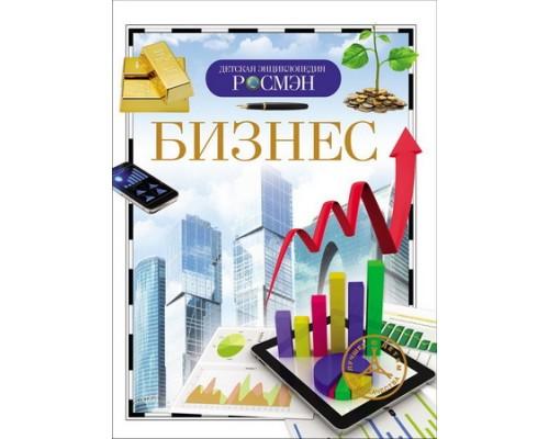 Детская энциклопедия Бизнес А5