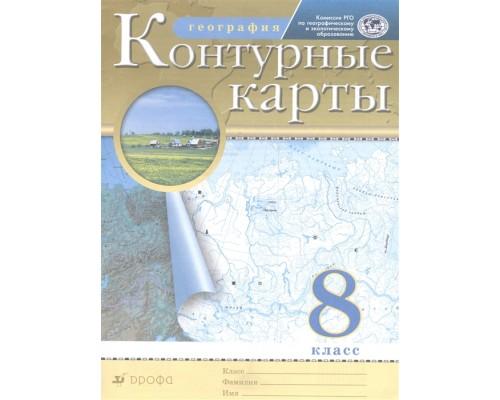Контурные карты География 8 класс