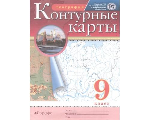 Контурные карты География 9 класс