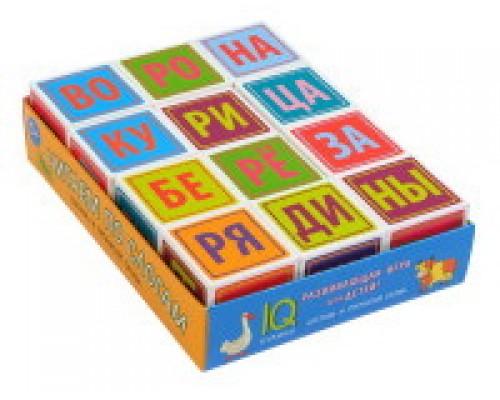 Кубики 12 штук в поддончике Читаем по слогам