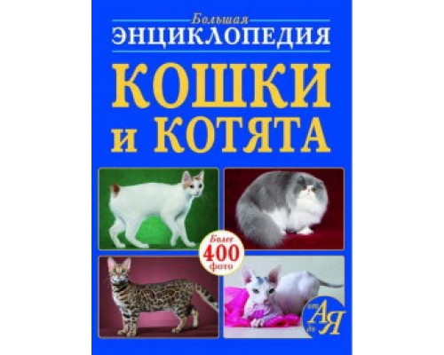 Большая энциклопедия. Кошки и котята от А до Я.