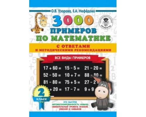 3000 примеров по математике. Все виды примеров с ответами и методическими рекомендациями 2 класс
