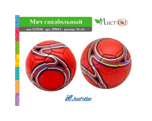Мяч Гандбольный №2, 2904/1, кожзам красный J.O.