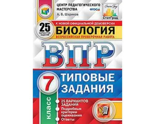 ВПР Биология 7 класс.25 вариантов Шариков ФГОС
