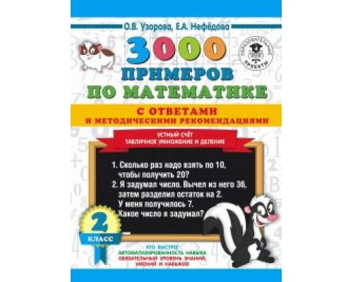 3000 примеров по математике с ответами и методическими рекомендациями. Устный счет. Табличное умножение и деление 2 класс