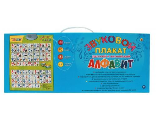 """Звуковой плакат """"РУССКИЙ И АНГЛИЙСКИЙ АЛФАВИТ"""" ЗП-7196"""