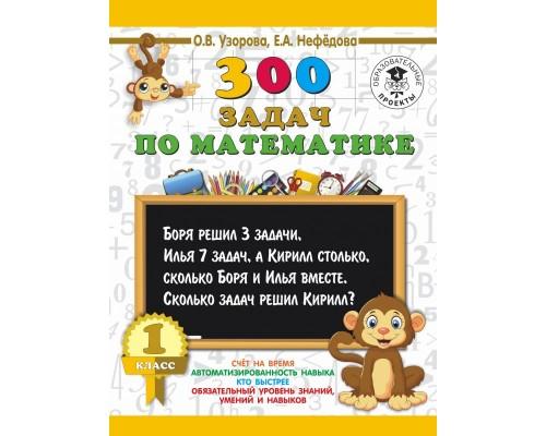 300 задач по математике 1 кл. Узорова
