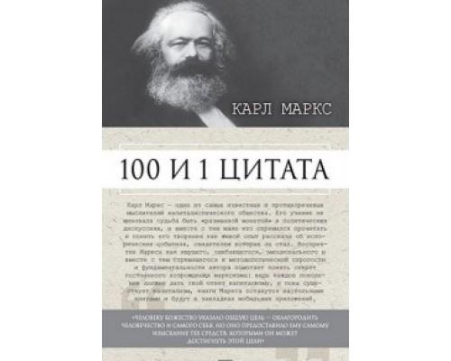 100 и 1 цитата.Карл Маркс Проспект