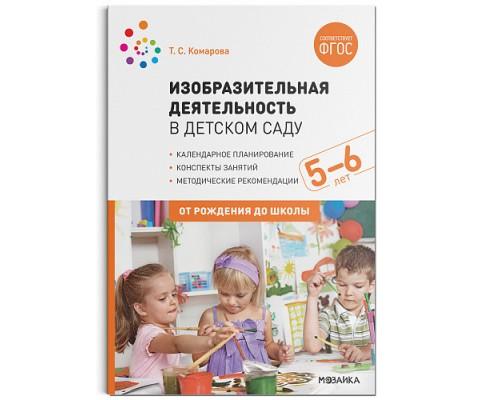 Изобразительная деятельность в детском саду Старшая группа (5-6 лет) Комарова