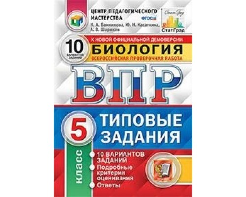 ВПР БИОЛОГИЯ 5КЛ.10 ВАРИАНТОВ Банникова