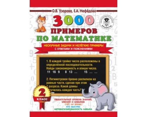 3000 примеров по математике. Нескучные задачи и нелегкие примеры. С ответами и пояснениями. 2 класс