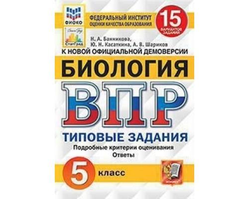 ВПР БИОЛОГИЯ 5КЛ. 15 ВАРИАНТОВ Банникова ФГОС