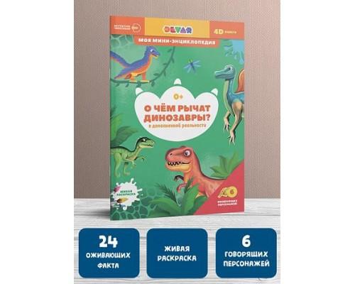 4D мини-энциклопедия О чем рычат динозавры DEVAR