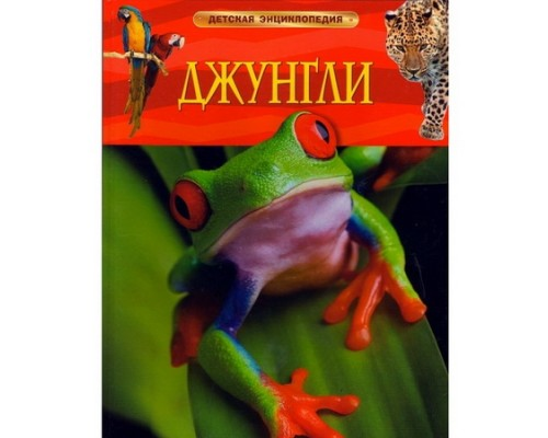Детская энциклопедия Джунгли