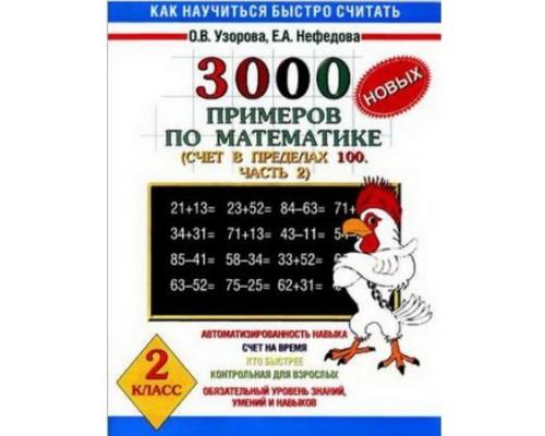 3000 примеров по математике 2 класс Счет в пределах 100 часть 2