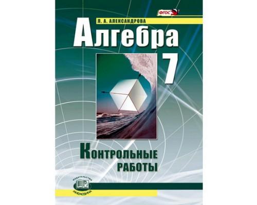 Контрольные работы Алгебра 7 класс Мордкович ФГОС
