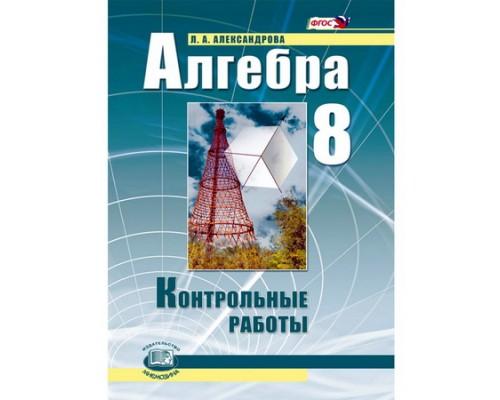 Контрольные работы Алгебра 8 класс Мордкович ФГОС