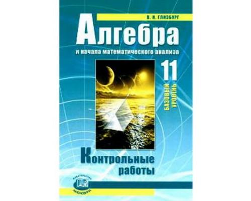 Контрольные работы Алгебра 11 класс Глизбург Базовый уровень Мордкович